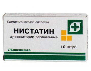 коробка от таблеток нистатина