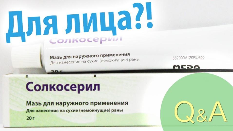 упаковка селкосериловой мази